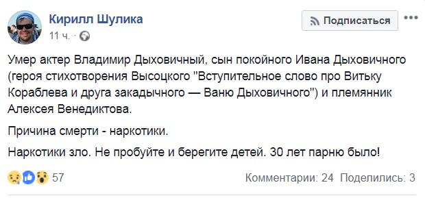 Владимир Дыховичный умер: кто он и какая причина