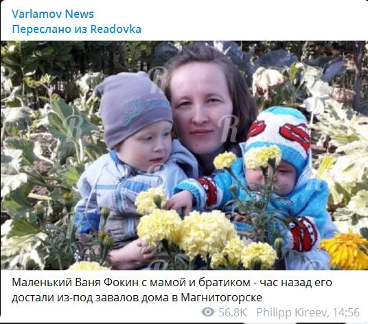 Ваня Фокин чудом спасен: кто он, фото, видео