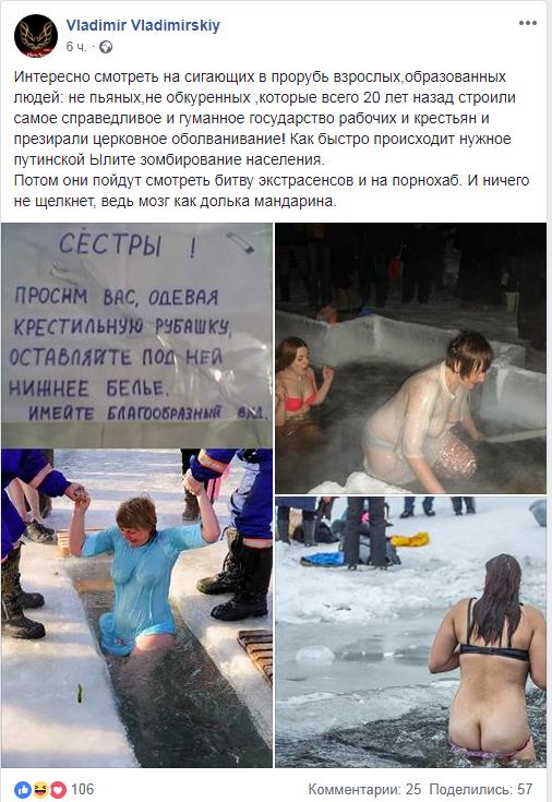 Голые женщины на Крещении-2019 вызвали негодование: возмутительные фото