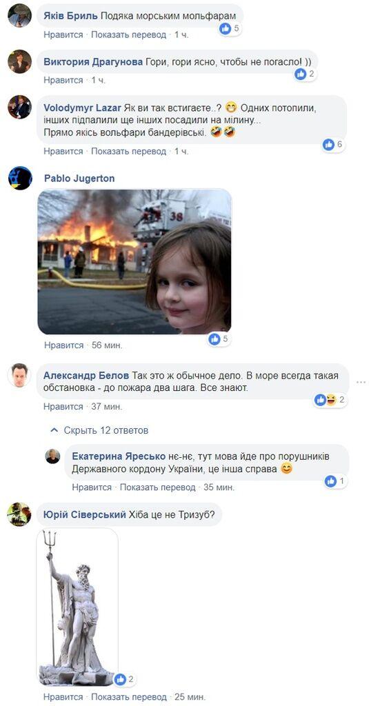 """""""Гори, гори ясно!"""" Що палаючі в Керченській протоці танкери робили в Криму"""