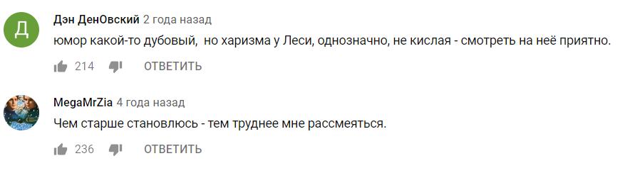 """""""Дубовий гумор"""": як Леся Никитюк жахливо жартувала в шоу Зеленського"""