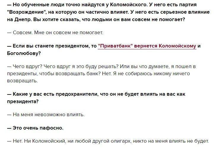 Зеленский сделал заявление про ПриватБанк