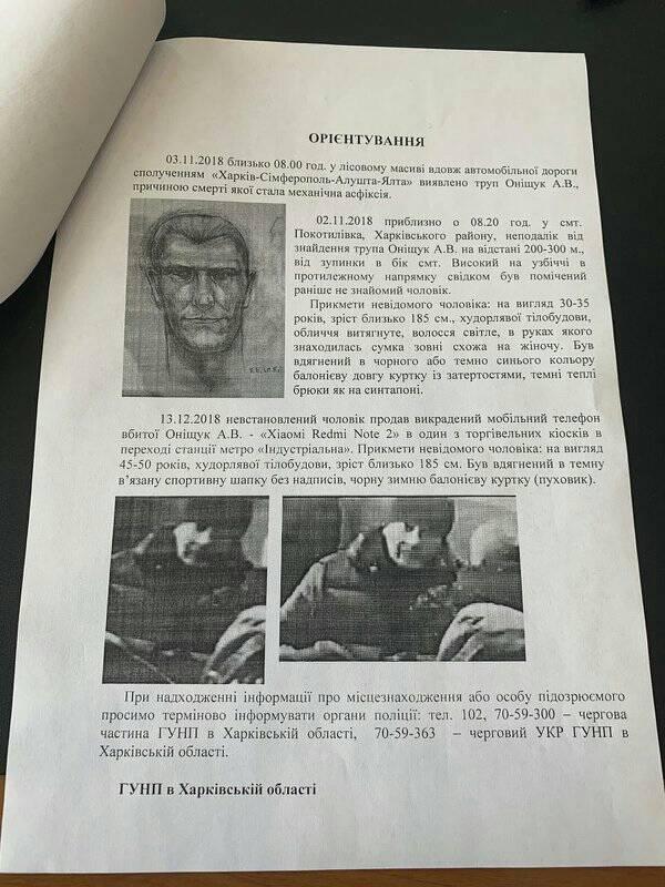 Алиса Онищук погибла не от рук одноклассников. Фото убийцы-маньяка