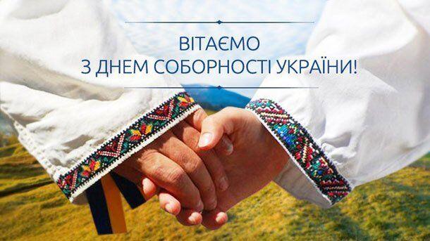 День Соборності 2019: оригінальні привітання та картинки