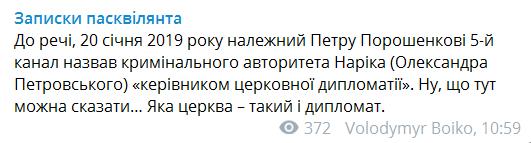 """""""Наріка"""" на каналі Порошенко назвали керівником церковної дипломатії"""