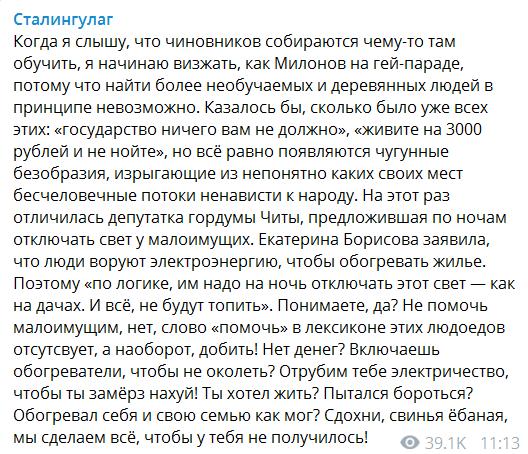 """""""Здохни, свиня йо*ана!"""" Катерина Борисова з її ідеєю відключення світла бідним отримала нову інтерпретацію"""