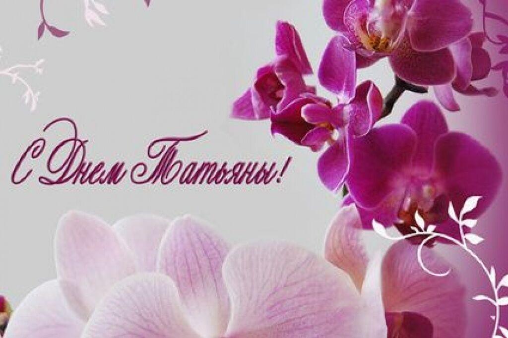 День святой Татьяны 2019: оригинальные поздравления и картинки