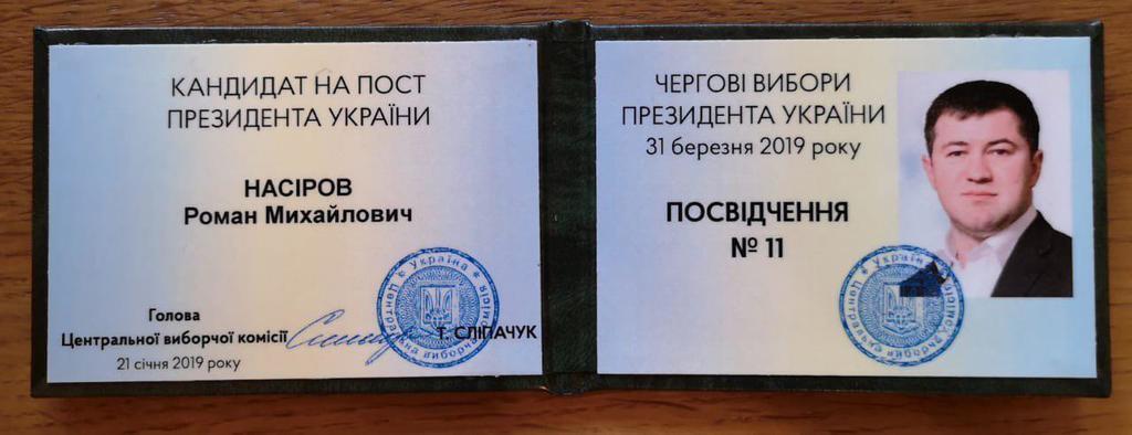 Роман Насіров офіційно зареєстрований кандидатом на пост президента України