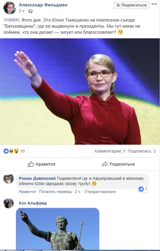 """""""Зигует или благословляет?"""" Тимошенко попала на фото дня"""