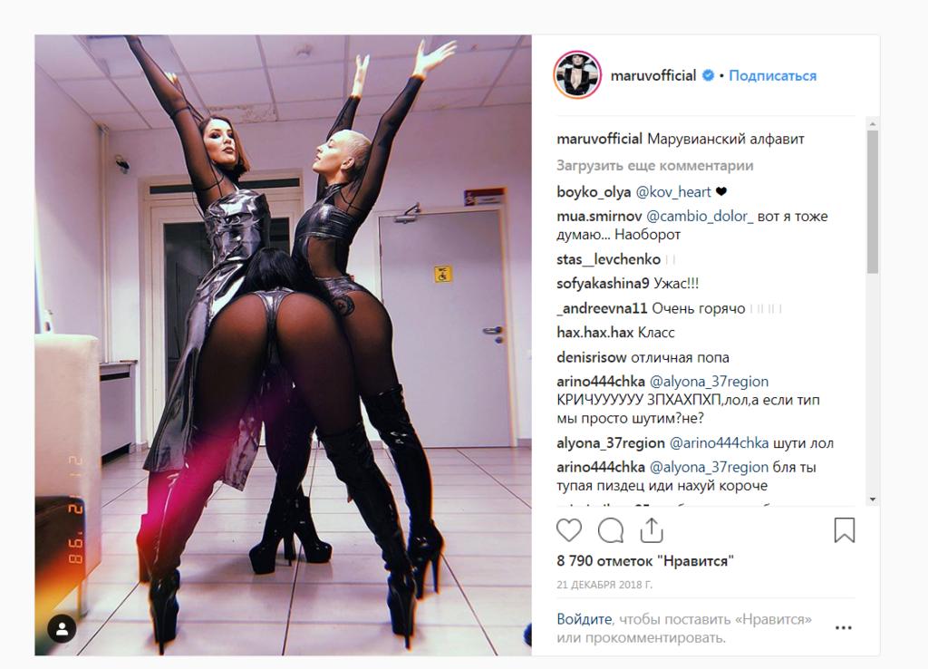MARUV (Анна Корсун) поборется за Евровидение-2019: кто она и ее откровенные фото