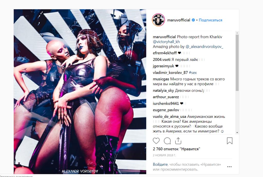 MARUV (Анна Корсун) побореться за Євробачення-2019: хто вона та її відверті фото