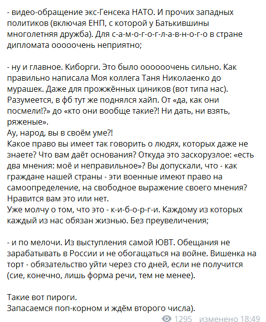 Киборги у Тимошенко - это очень сильно, до мурашек, - Соня Кошкина о съезде и вызове для Порошенко
