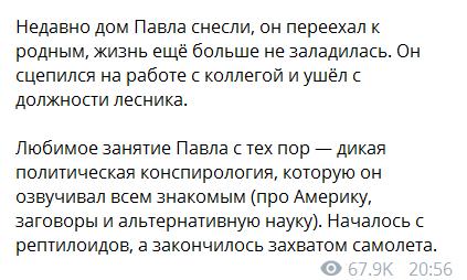 Павло Шаповалов: ким він є насправді, фото