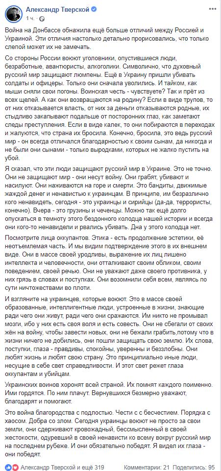 За РФ на Донбасі воюють виродки, за Україну - зовсім інші люди, - Тверський