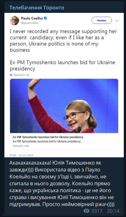 Тимошенко попалася на мерзенному обмані: що сказав Пауло Коельо