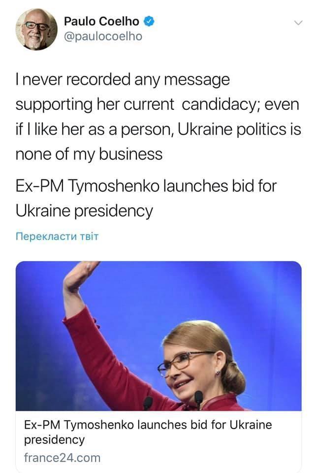 Тимошенко попалась на гнусном обмане: что сказал Пауло Коэльо