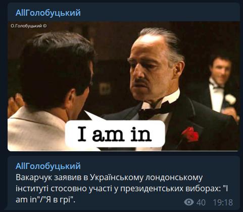 """""""Я в справі"""": як Вакарчук породив нові меми"""