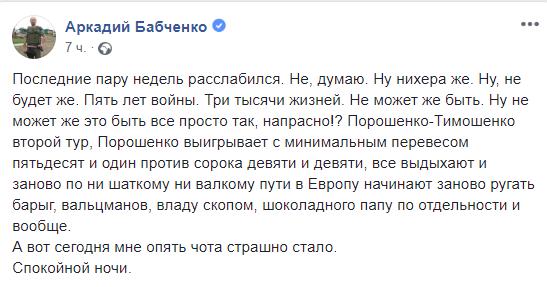 """""""Страшно стало"""": Бабченко вдруг испугался победы Тимошенко"""
