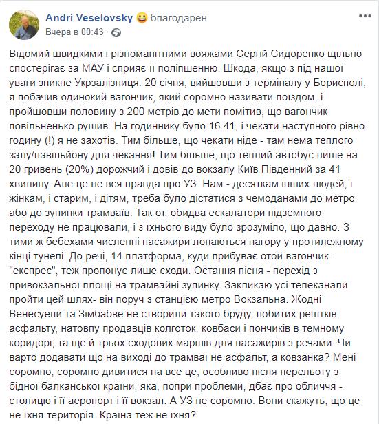 Бориспольский экспресс ужаснул дипломата
