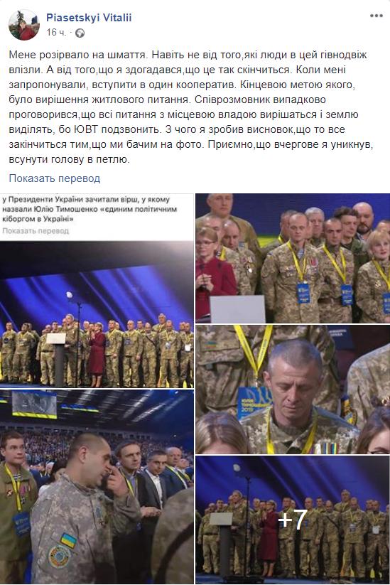 """""""Меня порвало в клочья"""": """"киборг"""" разнес Тимошенко"""