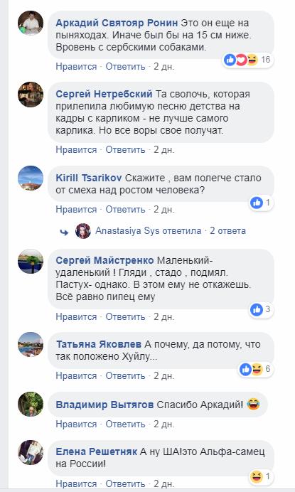 Путін в країні велетнів: лідер РФ довів до сліз своїм зростиком