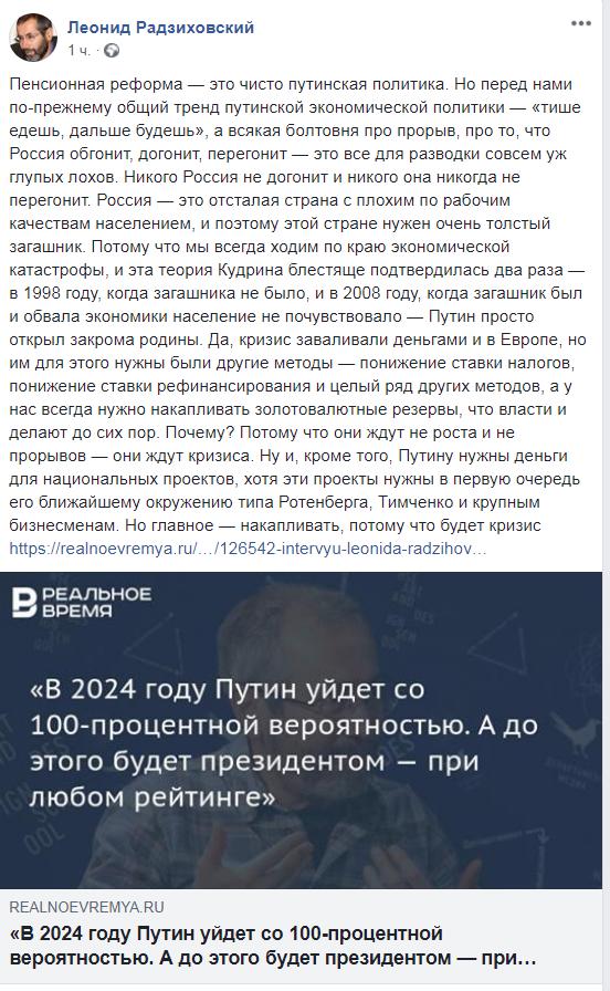 Россия — это отсталая страна с плохим по рабочим качествам населением, - российский эксперт