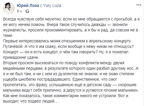 Юрій Лоза став нудним