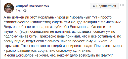 """""""Вбив би Богомолова"""": Максим Віторган сяде у тюрму?"""