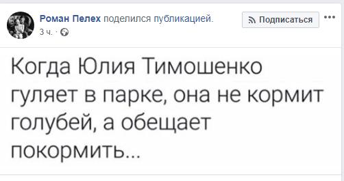Анекдоти про Тимошенко поповнилися новим