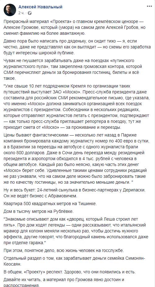 Олексій Громов (Трун): хто він, як виглядає та чому зловісний