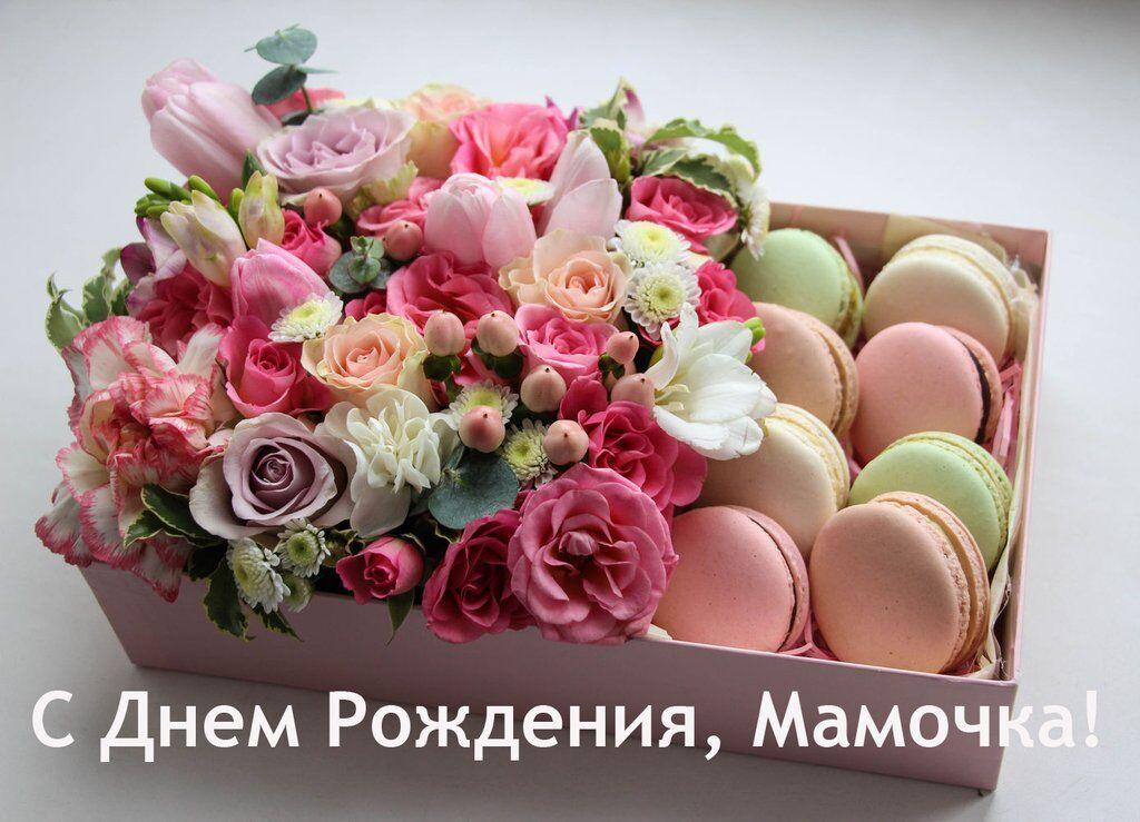 Поздравления маме: оригинальные открытки, стихи, картинки