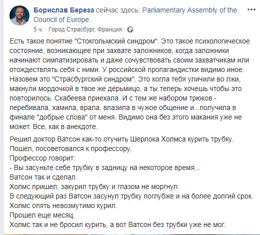 """""""Засуньте трубку в дупу"""": Береза пояснив, чому назвав Скабєєву """"повією"""" та розповів анекдот"""