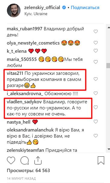 Зеленський з похмілля заплутався в українській мові. Відео
