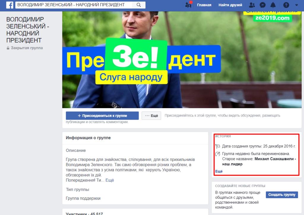 Зеленський потрапив у новий скандал: цього разу причетний Михайло Саакашвілі