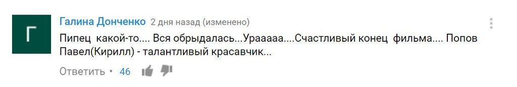 """""""Великі грають так!!!!"""" Актор Павло Попов з серіалу """"Таємне кохання"""" підкорив глядачів"""