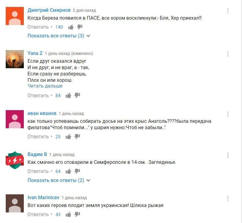 """""""Наконец-то Толя раскатал этого мудозвона!"""" Шарий обрадовал зрителей влогом о Гончаренко"""