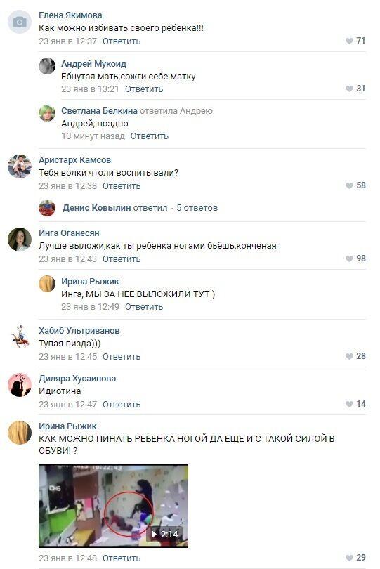 Ольга Швецова попала в скандал: кто она и что натворила