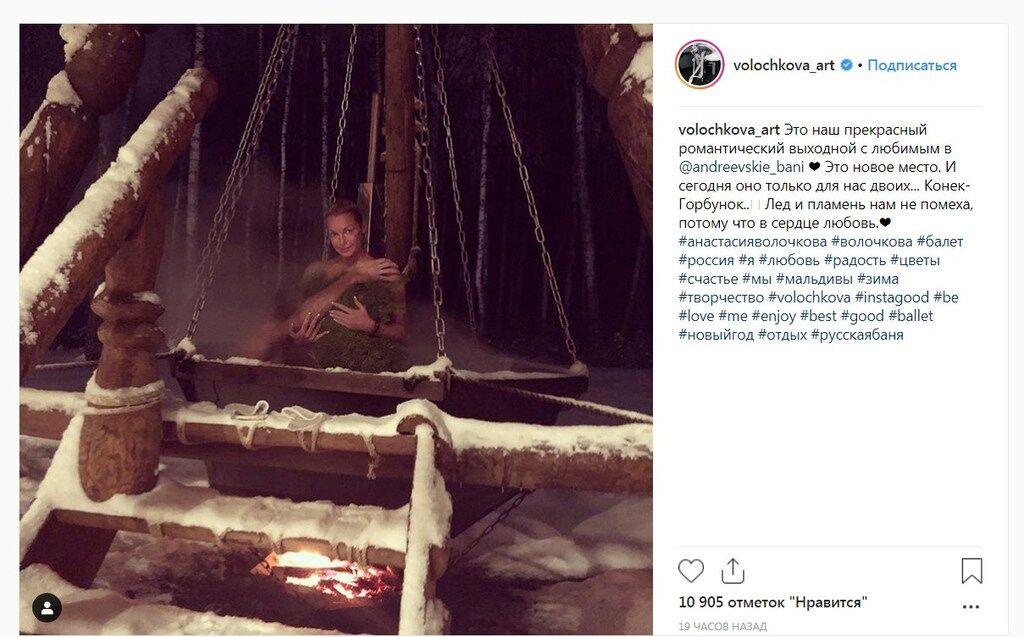 Волочкова и ее голые фото из бани с мужиками
