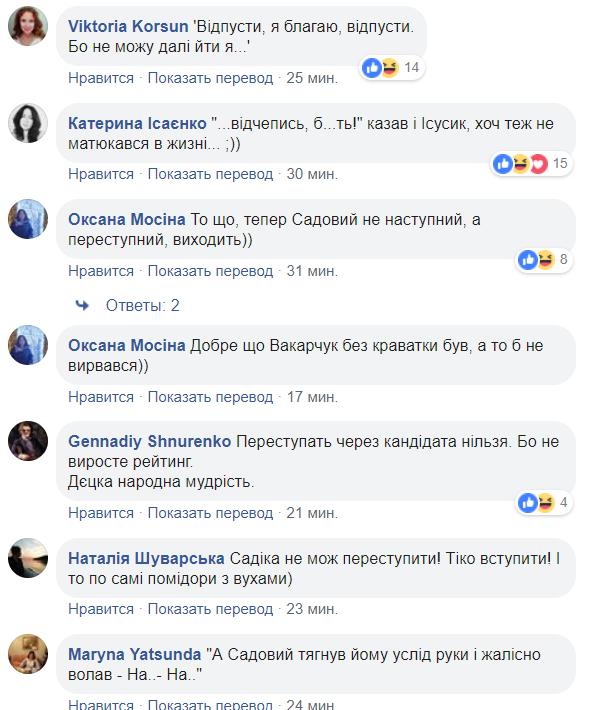 """""""Отцепись, бля*ь"""": Вакарчук и Садовый попали в мем"""