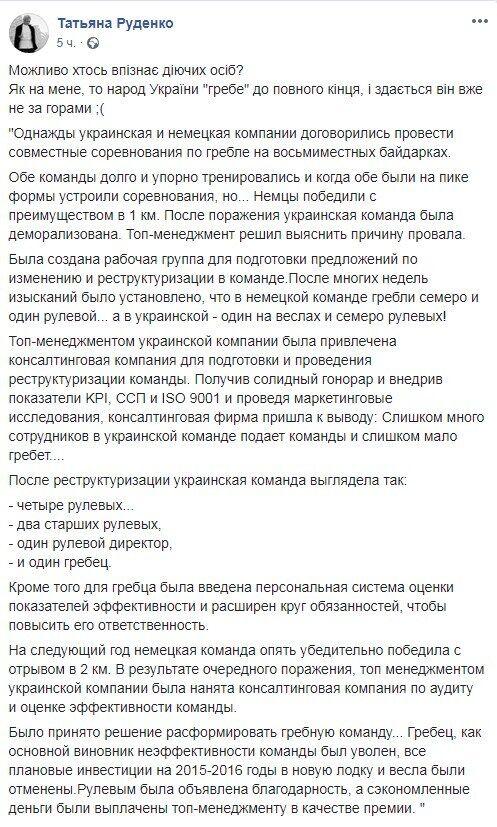 """""""Народ України гребе до повного кінця"""": все пояснили на мемах"""