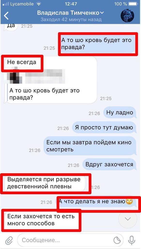 Владислав Тимченко избит. Кто учинил самосуд и видео расплаты за педофилию (18+)