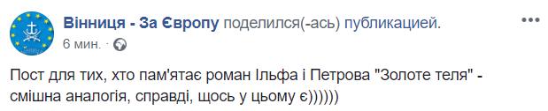 """""""Відпусти, бля*ь"""": Вакарчук і Садовий потрапили в мем"""