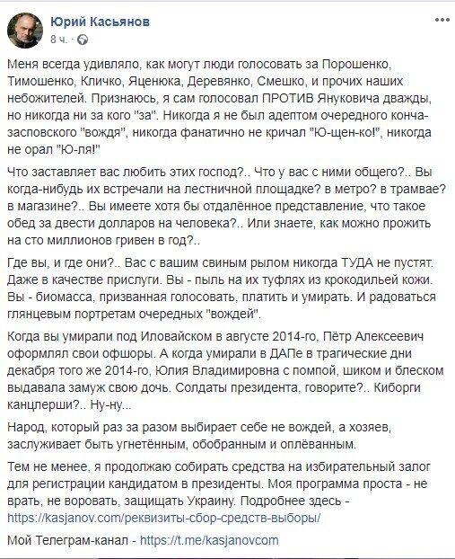 Мене завжди дивувало, як можуть люди голосувати за Порошенка, Тимошенко, Кличка, Яценюка та інших небожителів, - Касьянов