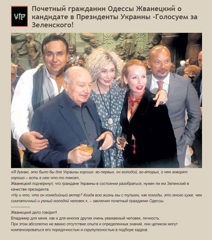 """""""Жванецький діло говорить!"""" Зеленського підтримав відомий актор"""