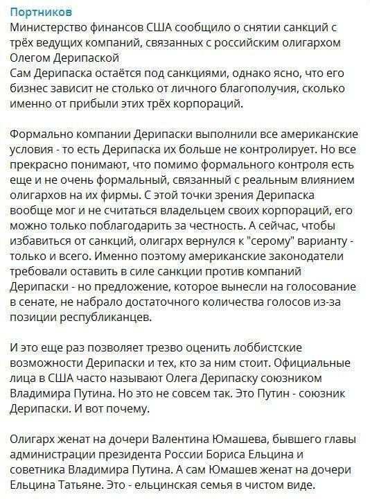 Путін - сисунець. Портников назвав наймогутнішу сім'ю Росії і показав, на що вона спроможна