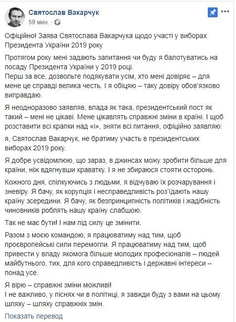 Офіційно! Заява Святослава Вакарчука з приводу участі у виборах президента України 2019 року