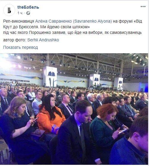 На съезде Порошенко увидели восходящую звезду рэпа
