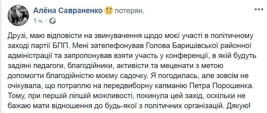 """""""Я сразу же ушла!"""" alyona alyona (Алена Савраненко) объяснила, как попала к Порошенко"""