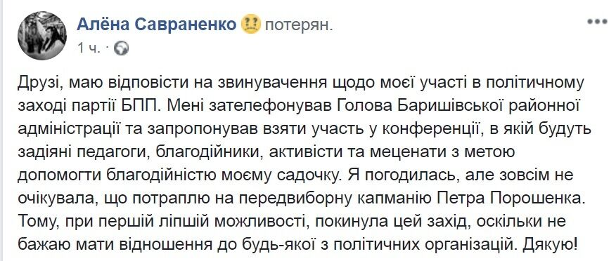 """Я відразу ж пішла!"" alyona alyona (Альона Савраненко) пояснила, як потрапила до Порошенка"