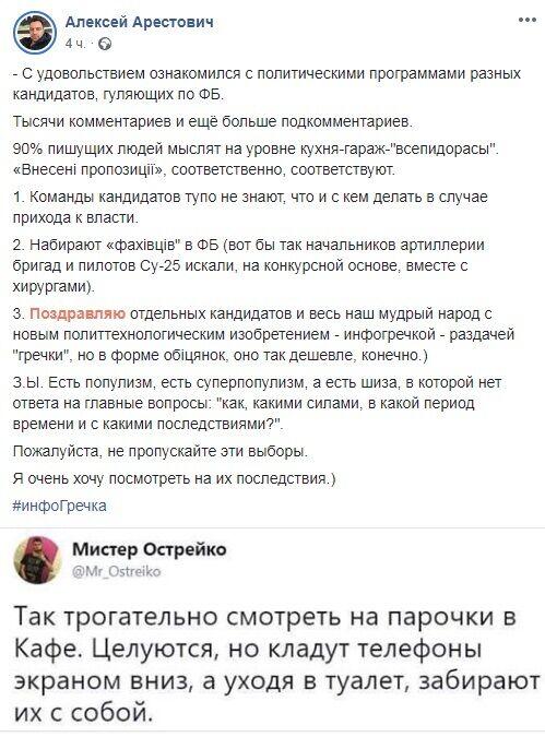 """Кухня - гараж - """"усіпі*ораси: Арестович розповів про """"шизу"""" на виборах президента"""